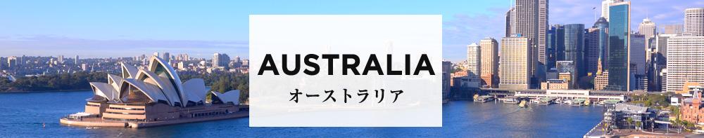 オーストラリアお土産