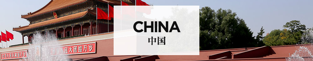 中国お土産