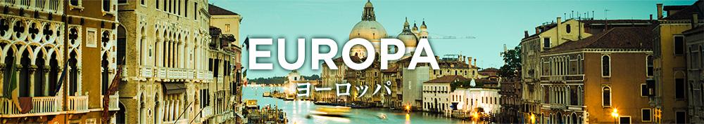 ヨーロッパお土産