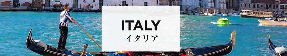 イタリアお土産