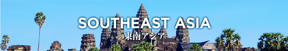 東南アジアお土産