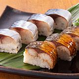 八戸鯖の棒寿司・八戸鯖の浜焼棒寿司セット